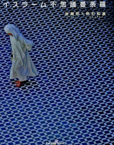 イスラーム不思議曼荼羅の詳細を見る