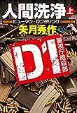 人間洗浄(上) D1 警視庁暗殺部 (祥伝社文庫)