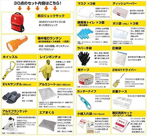 YAMAZEN(山善)『防災バッグ30(YBG-30R)』