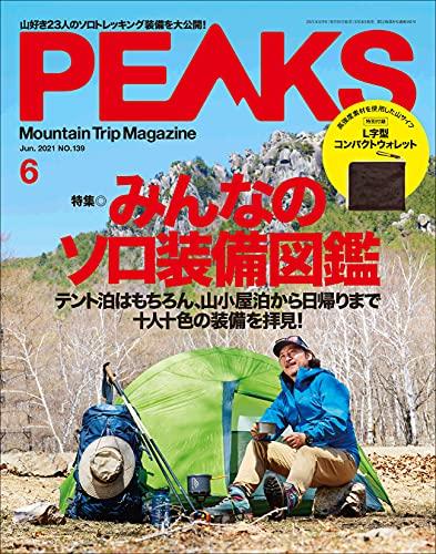 PEAKS(ピークス)2021年6月号 No.139[雑誌]