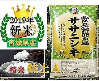 新米 宮城県産 純粋新米 ササニシキ 白米 10kg 2019年度