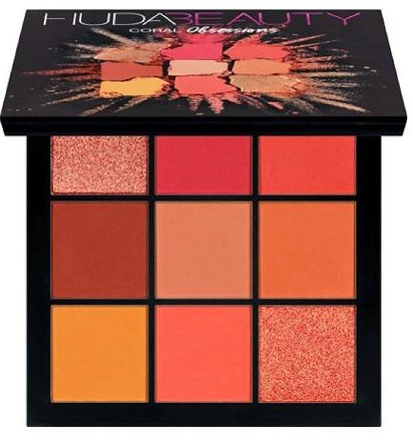 対人被害者良性Exclusive NEW Huda Beauty Coral Obsessions Eyeshadow Palette