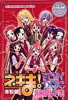 学園エンターテインメントCD-ROM 魔法先生ネギま!FUN DISC 麻帆良祭 (<CDーROM>(Win版))