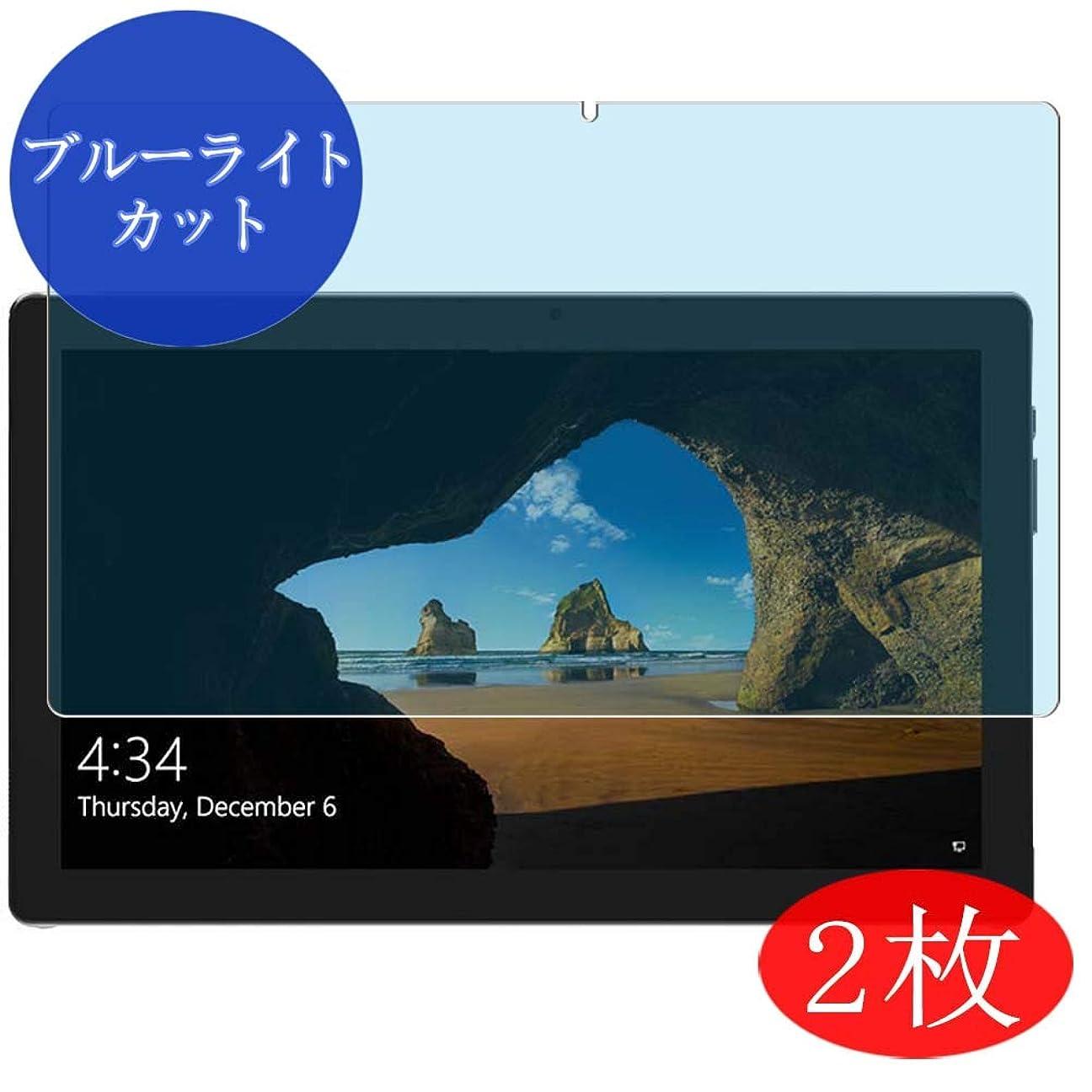 パッチ含めるテーマ2枚 VacFun ALLDOCUBE Knote 5 11.6インチ Knote5 cube ブルーライトカット 自己修復 日本製素材 4H フィルム 保護フィルム 気泡無し 0.14mm 液晶保護 フィルム プロテクター 保護 フィルム(*非 ガラスフィルム 強化ガラス ガラス ) ブルーライト カット