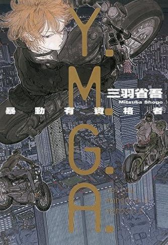 Y.M.G.A.―暴動有資格者