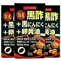 国産黒酢+黒にんにく+卵黄油 3個セット (90球×3)