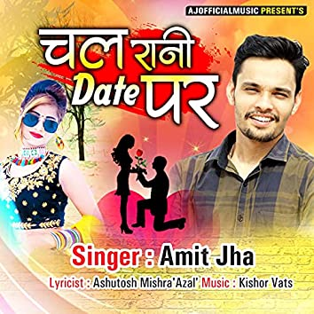Chal Rani Date Par (Maithili Song)