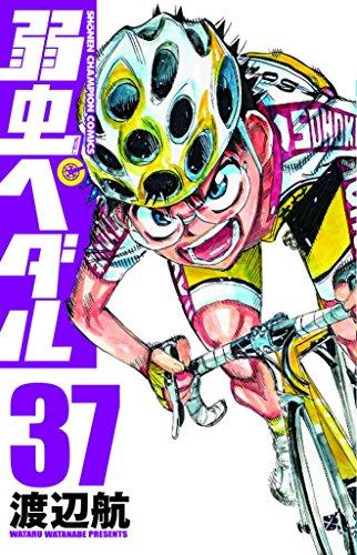 弱虫ペダル(37)(少年チャンピオン・コミックス)の詳細を見る