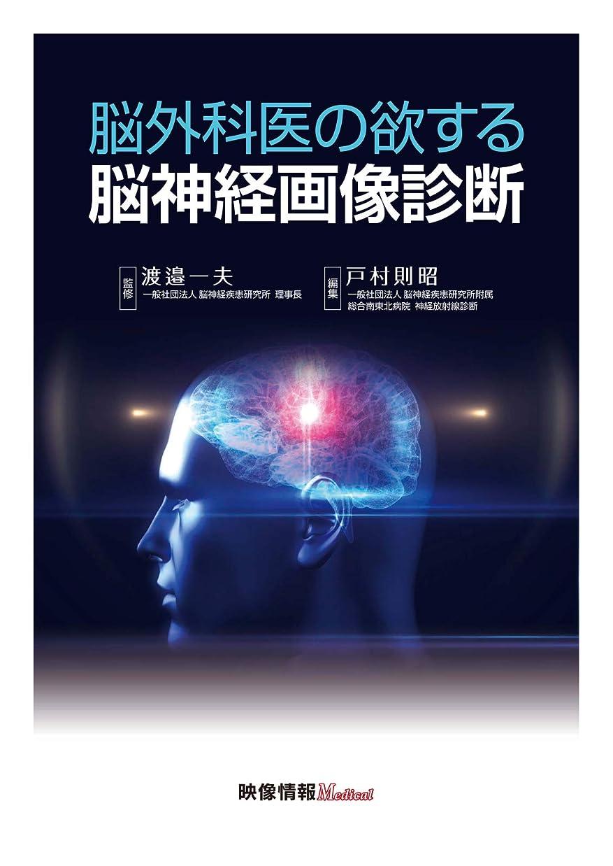 偏心好意的強盗脳外科医の欲する脳神経画像診断 2018/06/15 (2018-06-15) [雑誌]