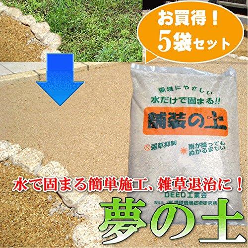 水で固まる夢の土 ナチュラル 20kg 5袋セット 固まる砂 固まる防草砂 (100)