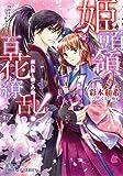 姫頭領、百花繚乱! 3 忘れ桜と禁じの恋 (集英社コバルト文庫)