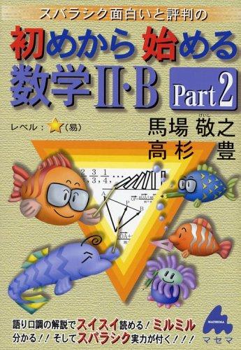 スバラシク面白いと評判の初めから始める数学II・B (Part2)の詳細を見る