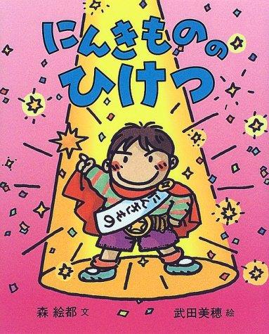 にんきもののひけつ (にんきものの本)