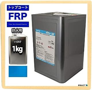 イソ系【FRP防水用トップコート/ブルー 1kg/硬化剤付】
