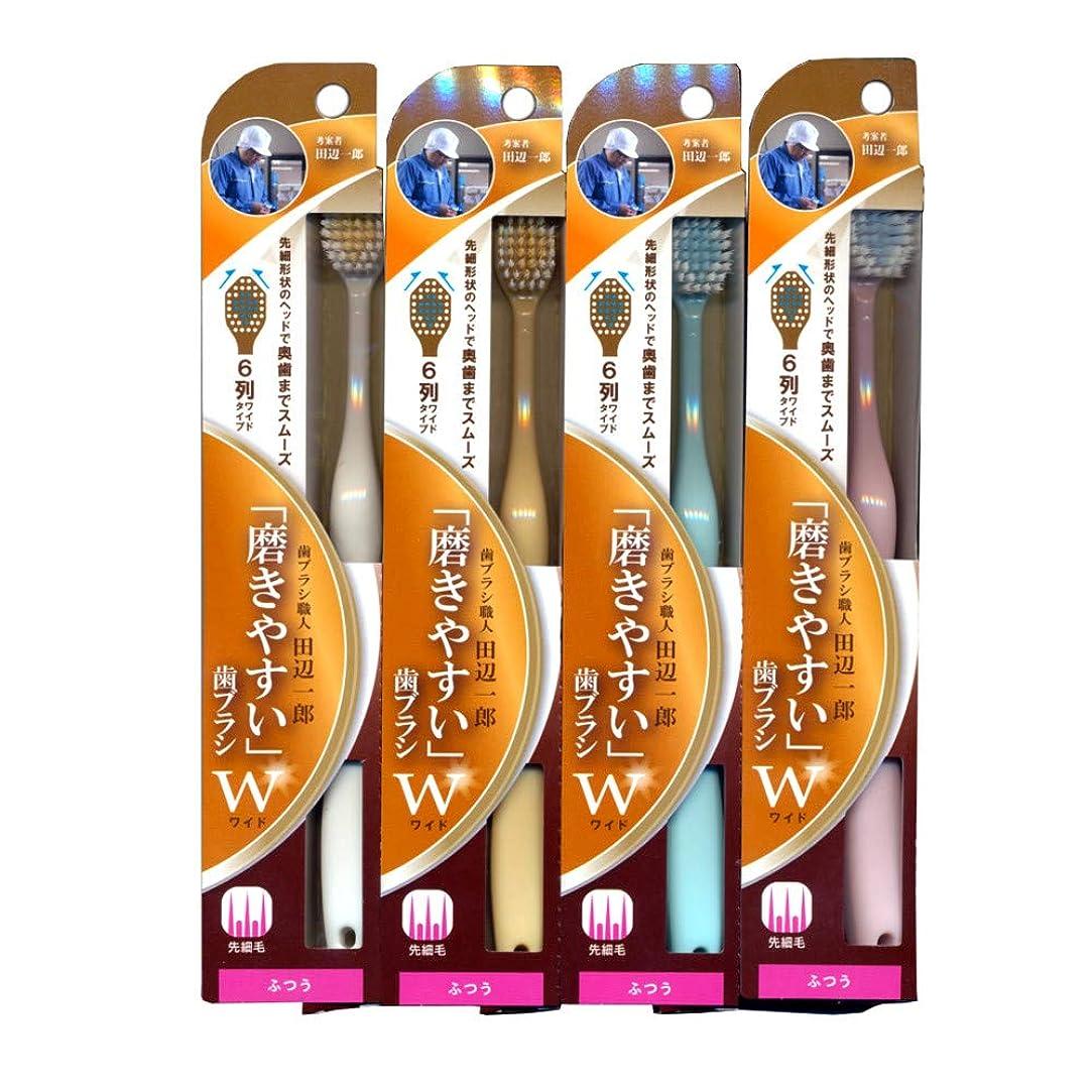 実際お願いします入射磨きやすい歯ブラシ (ふつう) 6列ワイドタイプ LT-47×4本セット(ピンク×1、ブルー×1、イエロー×1、ホワイト×1)(先細毛)