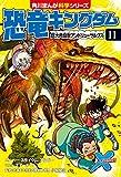 恐竜キングダム(11) 巨大肉食獣アンドリューサルクス (角川まんが科学シリーズ)
