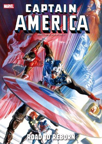 キャプテン・アメリカ:ロード・トゥ・リボーン (MARVEL)の詳細を見る