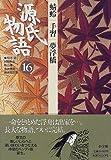源氏物語: 蜻蛉・手習・夢浮橋 (第16巻) (古典セレクション)