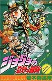 ジョジョの奇妙な冒険 17 (ジャンプコミックス)