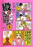 殿といっしょ 5 (エムエフコミックス フラッパーシリーズ)