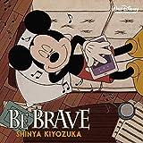 【店舗限定特典つき】 BE BRAVE (限定盤 CD+DVD)(ポストカード付き)
