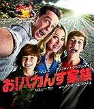 お!バカんす家族[Blu-ray/ブルーレイ]