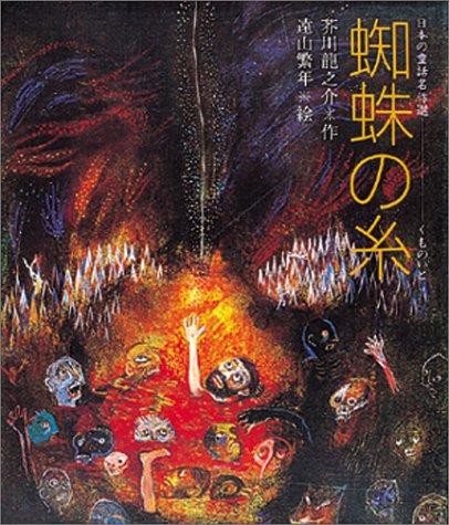 蜘蛛の糸 (日本の童話名作選)