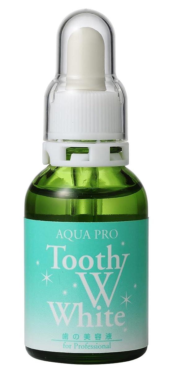 閉じ込める蒸留する幸運歯の美容液 アクアプロ トゥースホワイト20ml