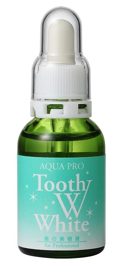 純粋な仮説付き添い人歯の美容液 アクアプロ トゥースホワイト20ml