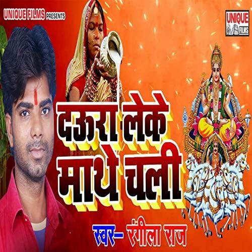 Rangila Raj