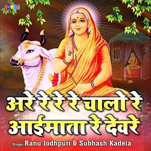 Ranu Jodhpuri & Subhash Kadela