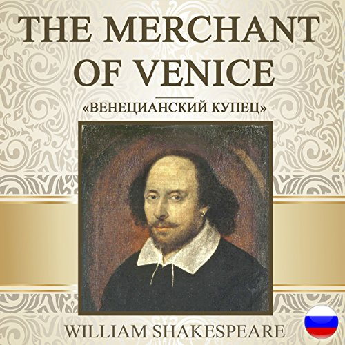 The Merchant of Venice (Russian Edition)  By  cover art