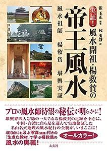 Book's Cover of実証! 風水開祖・楊救貧の帝王風水