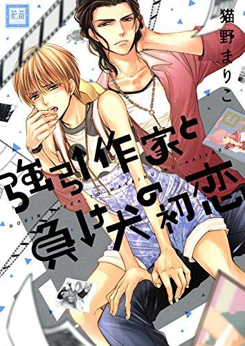 強引作家と負け犬の初恋 (花音コミックス)