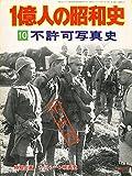 1億人の昭和史〈10〉不許可写真史 (1977年)