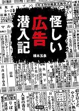 表紙: 怪しい広告潜入記 | 橋本玉泉
