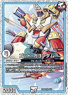 デュエルマスターズ DMSP04 4/12 ゴッド・ガヨンダム (SR スーパーレア) デュエマ・ストロング・ドリーム ジョーカーズGR (DMSP-04)