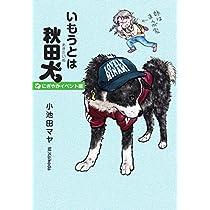 いもうとは秋田犬~にぎやかイベント編~ (LGAコミックス)
