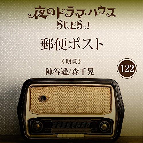 『らじどらッ!~夜のドラマハウス~ #21』のカバーアート