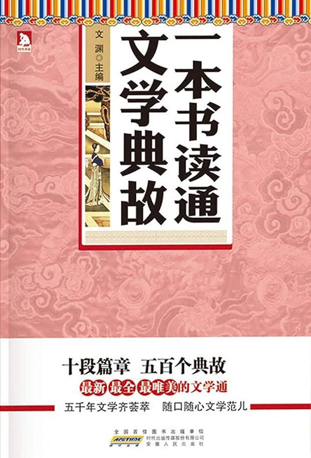 署名ファウル生きている一本书读通文学典故 (Chinese Edition)