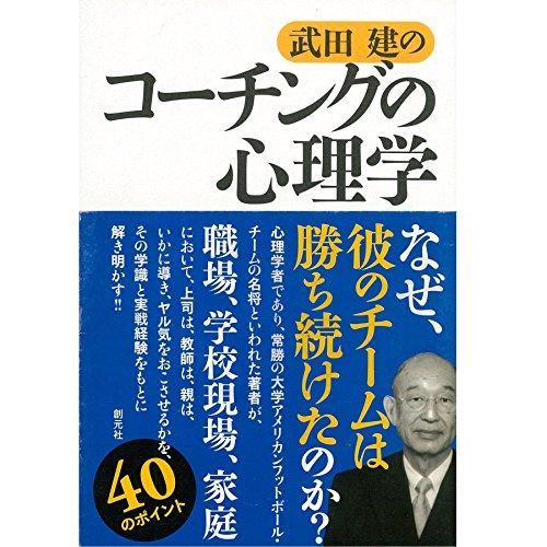 『武田建のコーチングの心理学』のカバーアート