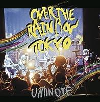 うみのて大ワンマン~OVER THE RAINBOW TOKYO~完全版 [DVD]
