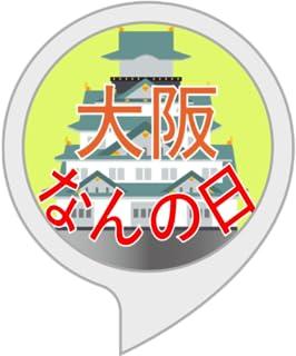 大阪ご当地カレンダー