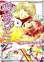 表紙: 恋愛ゼミ (あすかコミックスCL-DX) | CJ Michalski