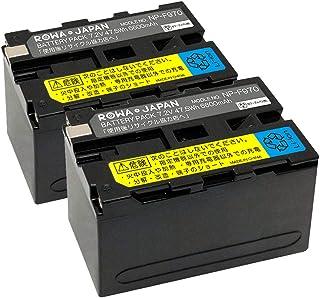国内向け【2個セット】SONY対応 NP F750 F770 F930 F950 F960 F970 互換 バッテリー 残量表示対応 ロワジャパンPSEマーク付