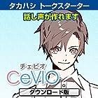 CeVIO タカハシ トークスターター  ダウンロード版
