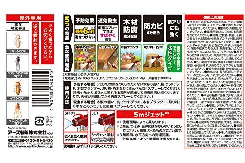 アース製薬『アースガーデンシロアリ・羽アリ撃滅1,000ml』