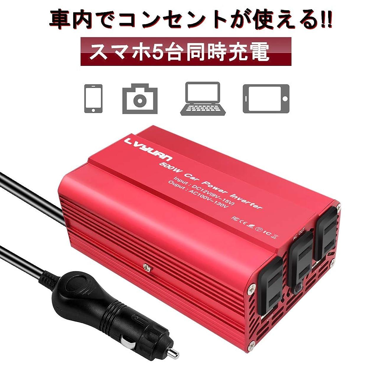 キャリッジ彼自身協同IpowerBingo インバーター 12V 定格500W(最大1000W) DC(直流)12V AC(交流)100V [車載充電器、車中泊グッズ スマホ充電 、急速充電器 、シガーソケット]ACコンセント×3、USB 3.1A ソケット×2 ...