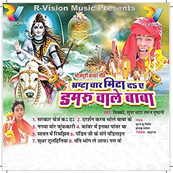 Bhrastachaar Mitade Re Damruwaale