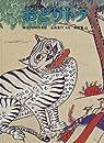 おどりトラ―韓国・朝鮮の昔話